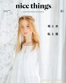 布と衣 私と服/nice things.(雑誌)