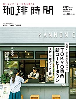 珈琲時間 2019年11月号(雑誌)