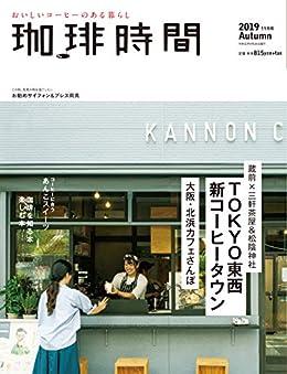 TOKYO東西 新コーヒータウン/珈琲時間(雑誌)