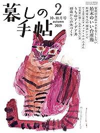 暮しの手帖 2号(雑誌)