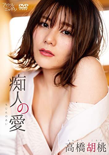高橋胡桃/痴人の愛 [DVD]