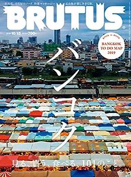 バンコク 見る、買う、食べる、101のこと/BRUTUS(雑誌)