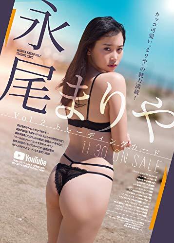 永尾まりや Vol.2 トレーディングカード BOX商品 1BOX=12パック入り、全127種類