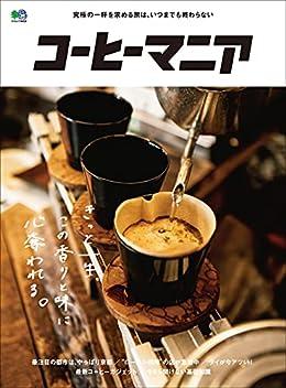 コーヒーマニア(ムック)