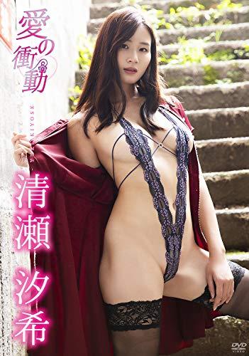 清瀬汐希/愛の衝動 [DVD]