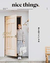 nice things. 2020年1月号(雑誌)
