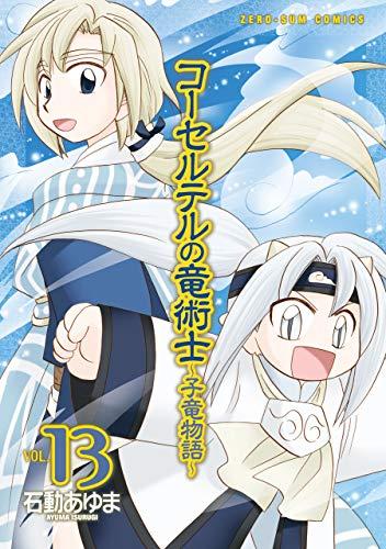 コーセルテルの竜術士~子竜物語~ (13)