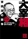 歴史劇画 大宰相 第一巻 吉田茂の闘争 (講談社文庫)