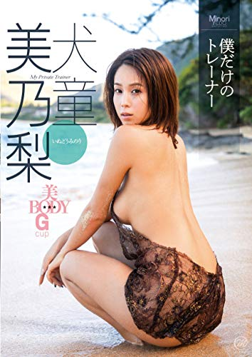 犬童美乃梨 僕だけのトレーナー [DVD]
