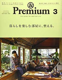 暮らしを楽しむ部屋に、整える。/&Premium(雑誌)