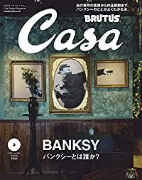 Casa BRUTUS 2020年3月号(雑誌)