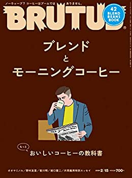 おいしいコーヒーの教科書/BRUTUS(雑誌)