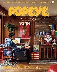 POPEYE 2020年3月号(雑誌)