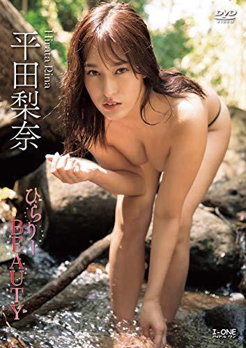 平田梨奈 ひらりーBEAUTY [DVD]