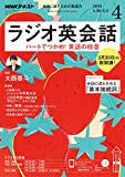 NHKラジオ ラジオ英会話 2020年 4月号 [雑誌] (NHKテキスト)