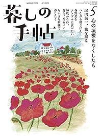 暮しの手帖 5号(雑誌)