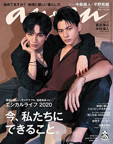 anan(アンアン) 2020/04/08号 No.2195