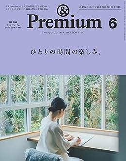 ひとりの時間の楽しみ。/&Premium(雑誌)