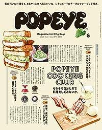 そろそろ自分たちで料理をしてみないか。/POPEYE(雑誌)