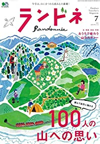 100人の山への思い/ランドネ(雑誌)