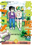 勇者と魔王のラブコメ (4) (バンブーコミックス)