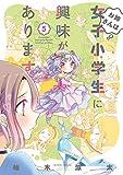 お姉さんは女子小学生に興味があります。【特典ペーパー付き】 (5) (バンブーコミックス)