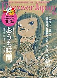 おうち時間。/Discover Japan(雑誌)