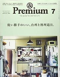 使い勝手のいい、台所と料理道具。/&Premium(雑誌)