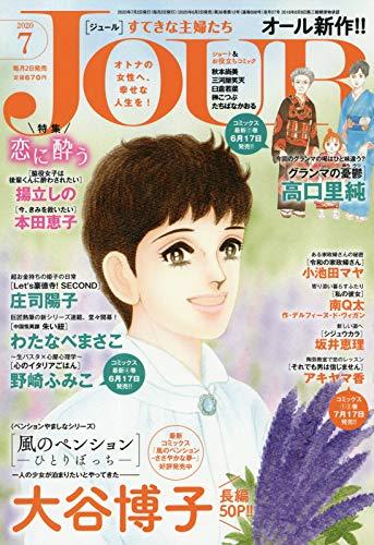 Jour(ジュール)すてきな主婦たち2020年7月号