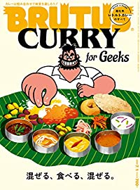 CURRY for Geeks/BRUTUS(雑誌)