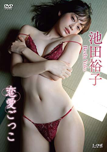 池田裕子 恋愛ごっこ [DVD]