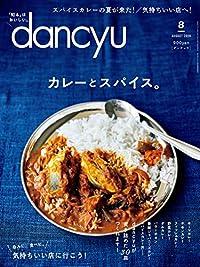 dancyu 2020年8月号(雑誌)
