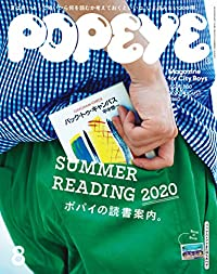 POPEYE 2020年8月号(雑誌)