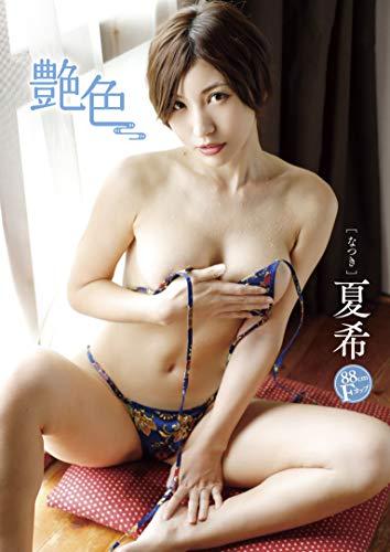 夏希 艶色 [DVD]