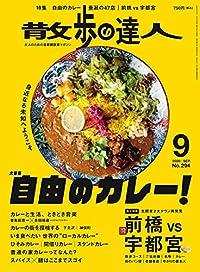 散歩の達人 2020年9月号(雑誌)