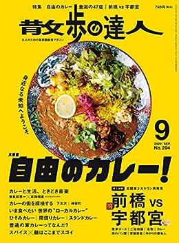 自由のカレー!/散歩の達人(雑誌)