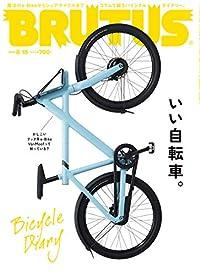 BRUTUS 2020年8/15号(雑誌)