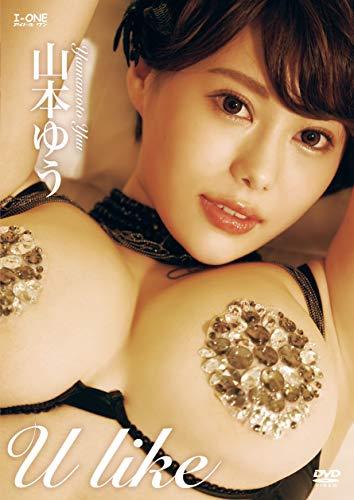 山本ゆう U like [DVD]