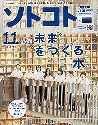 未来をつくる本/ソトコト(雑誌)