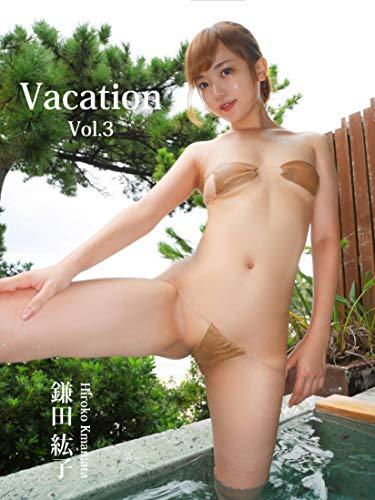 鎌田紘子 Vacation vol.3 (Relibooks)