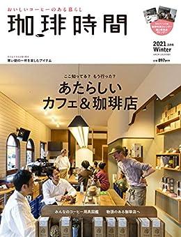 珈琲時間 2021年2月号(雑誌)