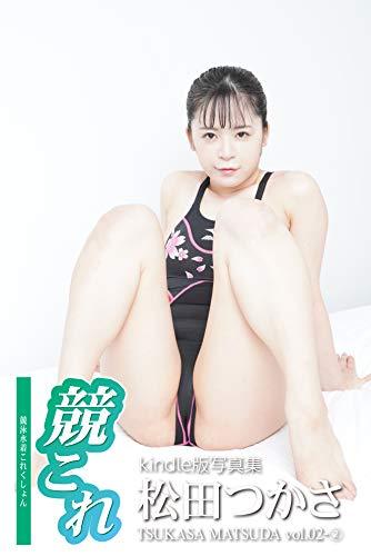 競これ競泳水着これくしょん松田つかさ vol.02②