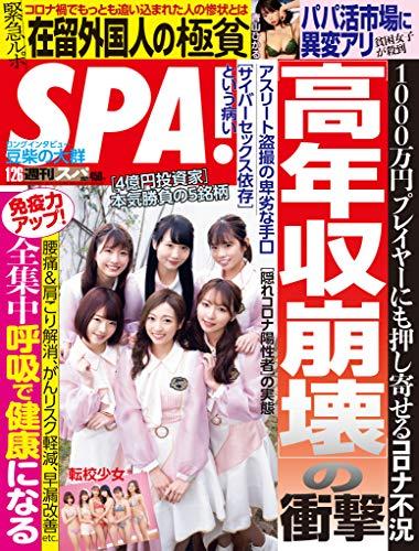 週刊SPA!(スパ) 2021年 1/26 号