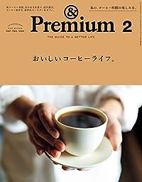 おいしいコーヒーライフ/&Premium(雑誌)