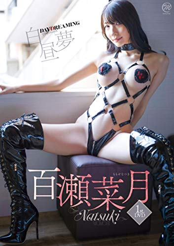 百瀬菜月 白昼夢 [DVD]