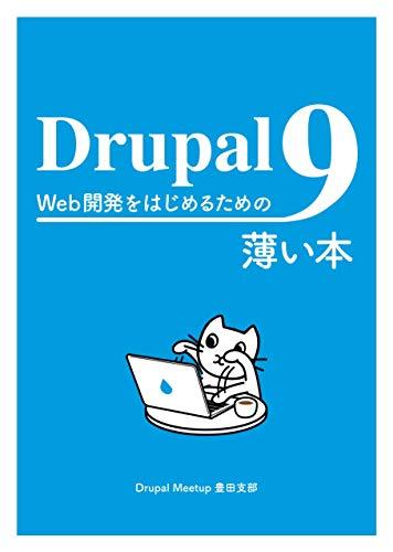 Drupal 9 Web開発をはじめるための薄い本