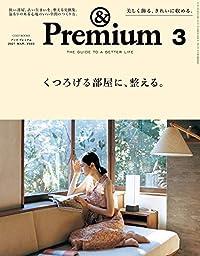 &Premium 2021年3月号(雑誌)