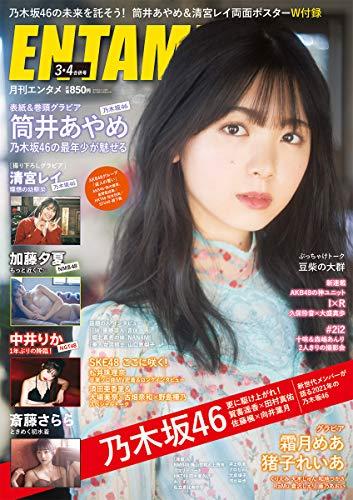 ENTAME 2021年 03・04月合併号 [雑誌]