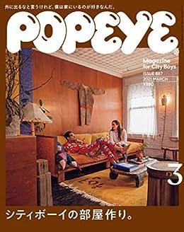 シティボーイの部屋作り/POPEYE(雑誌)