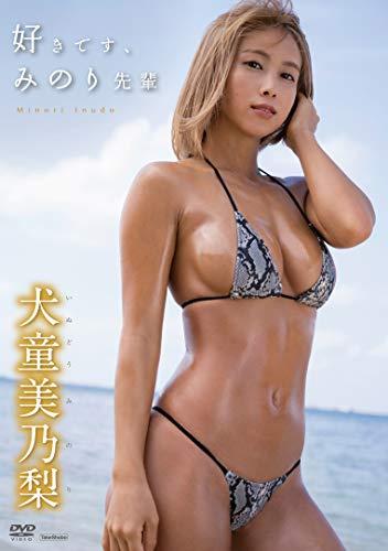 犬童美乃梨 好きです、みのり先輩 [DVD]